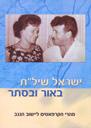 """באור ובסתר - ביוגרפיה של ישראל שיל""""ת"""