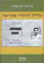 כריכת הספר החייל היהודי מוורשה