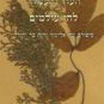 העוז והענווה - סיפור חיים של יהודה ורות בר חיים - עטיפת הספר