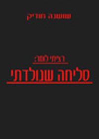 עטיפת הספר על חייה של שושנה חודיק. סיפור אישי