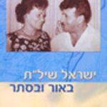 """ישראל שיל""""ת - ביוגרפיה. עטיפת הספר"""