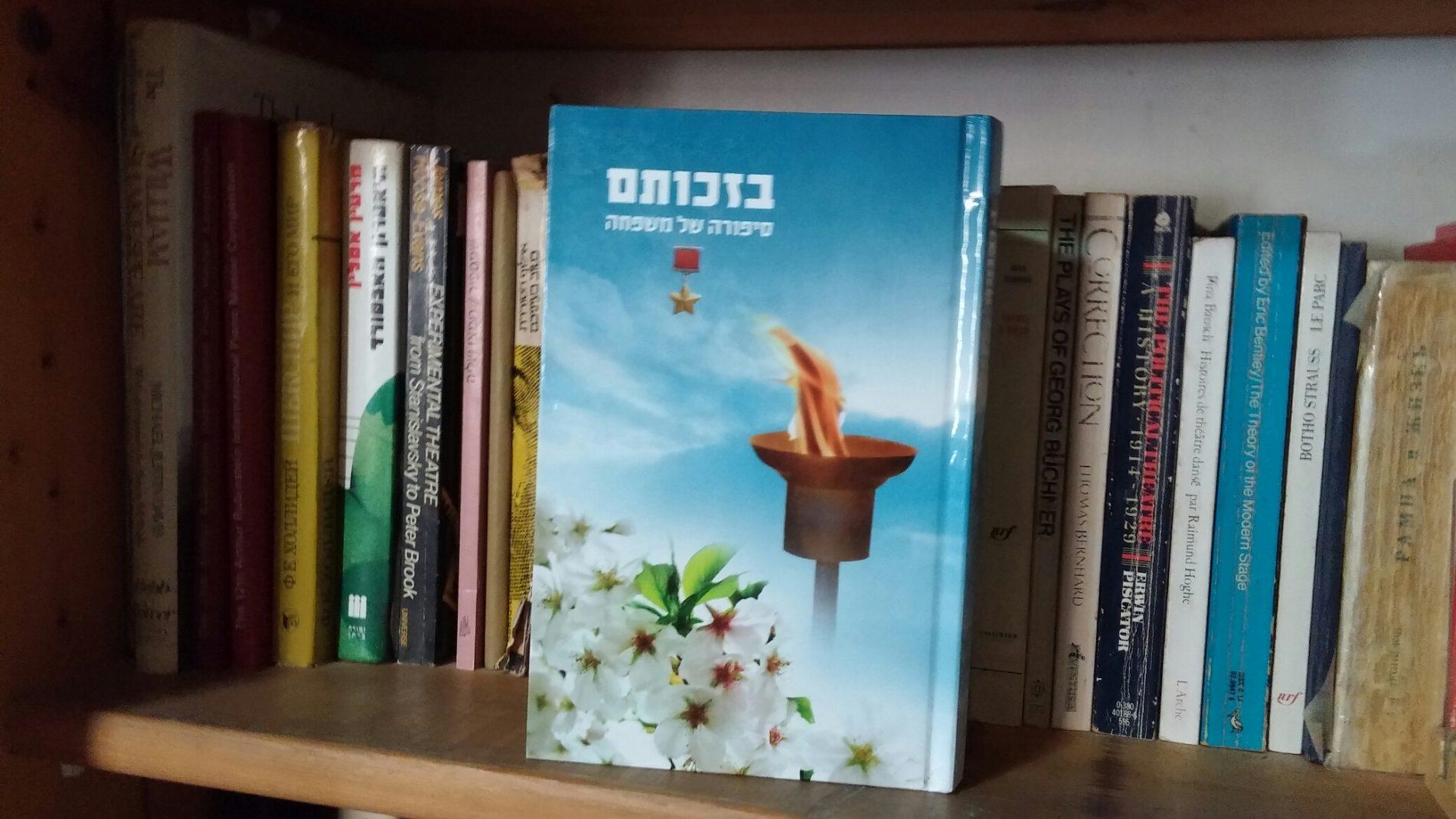 בזכותם - סיפורה של משפחה. ספר של משפחת פלזנשטיין לזכר טמה וירחמיאל פלזנשטיין