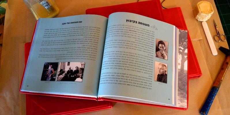 ספר זיכרונות מעוצב ביד