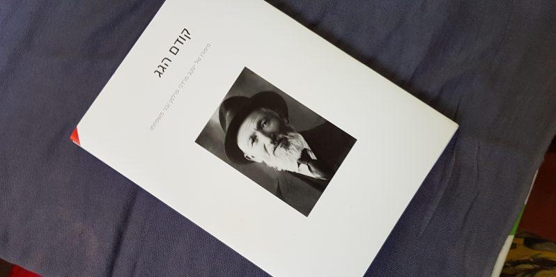 ספר משפחה - משפחת ארנון - פרלמן