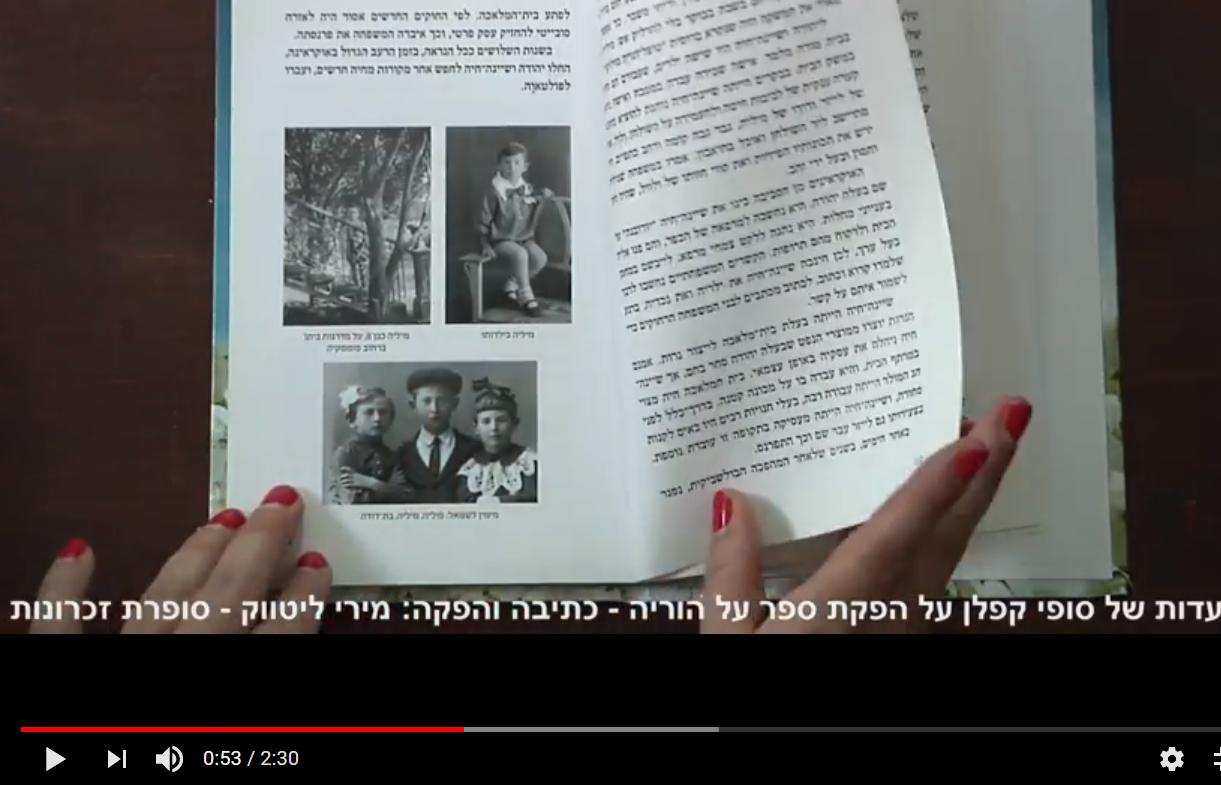 מירי ליטווק - ספר תיעוד