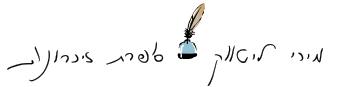 לוגו מירי ליטווק - סופרת זיכרונות