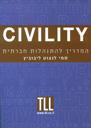 כריכת הספר Civility המדריך להתנהלות חברתית